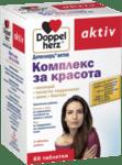 Допелхерц Актив Комплекс за Красота таблетки x60 (Doppelherz)